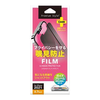 iPhone 13 Pro Max (6.7インチ) フィルム 液晶保護フィルム 覗き見防止 iPhone 13 Pro Max