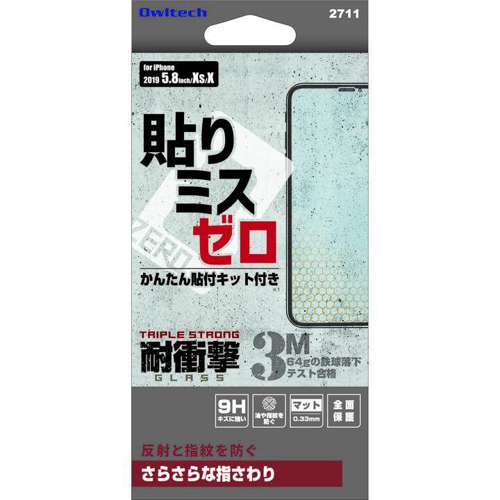 iPhone 11 Pro フィルム トリプルストロング さらさらな指さわり フチが欠けない iPhone 11 Pro_0
