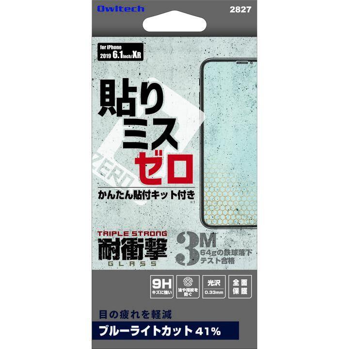 iPhone 11 フィルム 画面保護強化ガラス 全面保護 ブルーライトカット 光沢 フチが欠けない iPhone 11_0