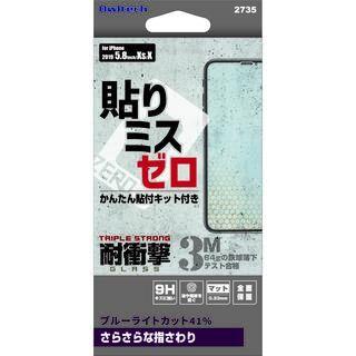 iPhone 11 Pro フィルム トリプルストロング さらさらな ブルーライトカット フチが欠けない iPhone 11 Pro