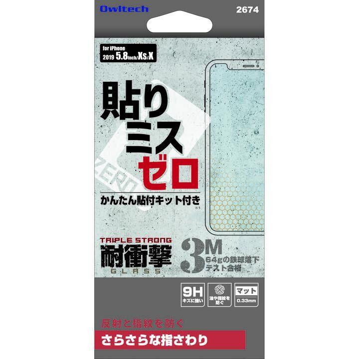 iPhone 11 Pro フィルム トリプルストロング さらさらな指さわり iPhone 11 Pro_0