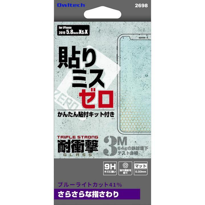 iPhone 11 Pro フィルム トリプルストロング さらさらな指ざわり iPhone 11 Pro_0