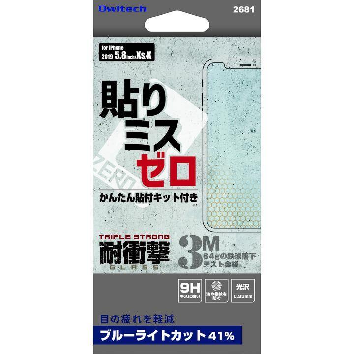 トリプルストロング ブルーライトカット iPhone 11 Pro_0