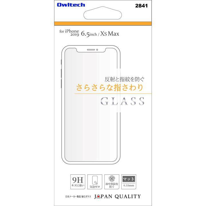 画面保護強化ガラス マット さらさらな指さわり iPhone 11 Pro Max【9月中旬】_0