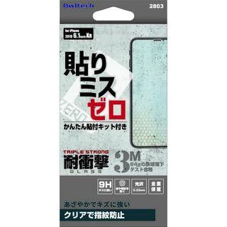 iPhone 11 フィルム 画面保護強化ガラス 全面保護 光沢 フチが欠けない iPhone 11