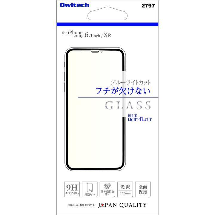 画面保護強化ガラス PET 全面保護 ブルーライトカット 光沢 フチが欠けない iPhone 11【9月中旬】_0