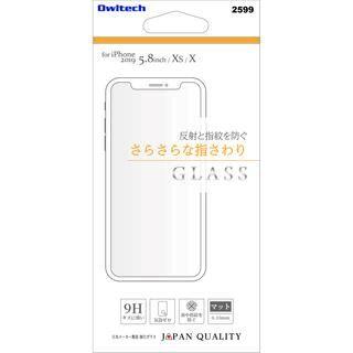 iPhone 11 Pro フィルム 画面保護強化ガラス マット さらさらな指さわり iPhone 11 Pro