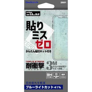 iPhone 11 Pro フィルム トリプルストロング ブルーライトカット iPhone 11 Pro