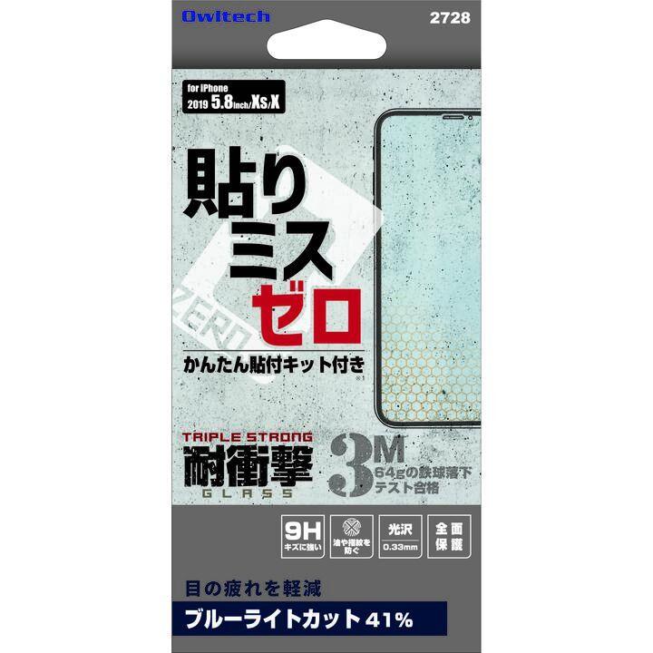 トリプルストロング ブルーライトカット フチが欠けない iPhone 11 Pro【9月中旬】_0