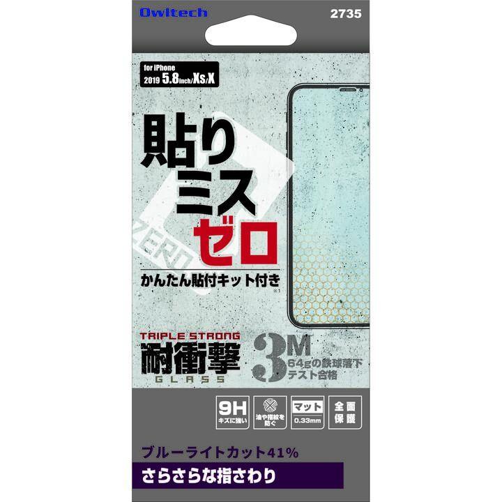 iPhone 11 Pro フィルム トリプルストロング さらさらな ブルーライトカット フチが欠けない iPhone 11 Pro_0