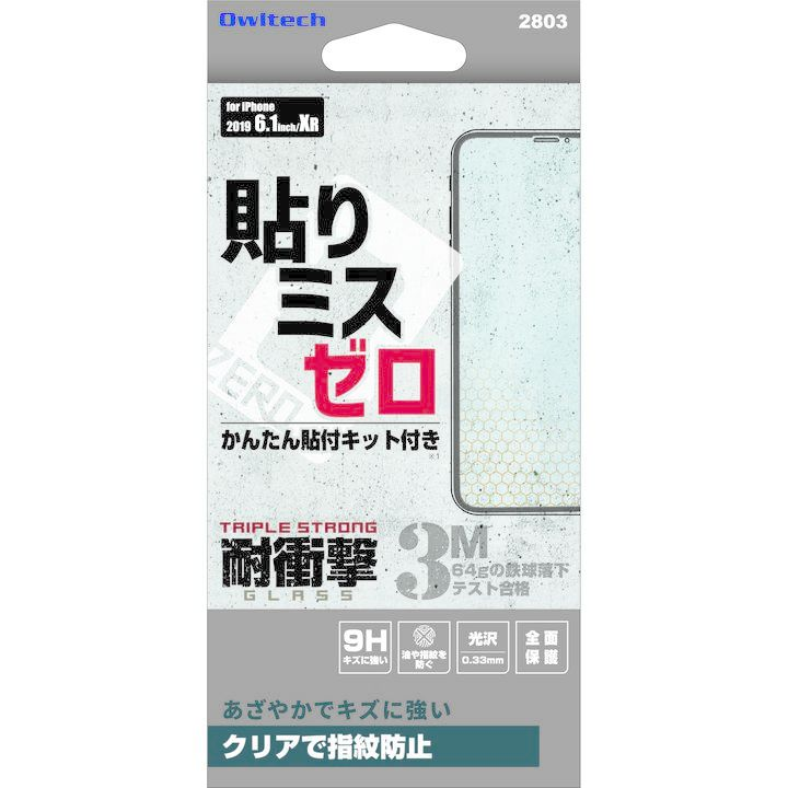 iPhone 11 フィルム 画面保護強化ガラス 全面保護 光沢 フチが欠けない iPhone 11_0