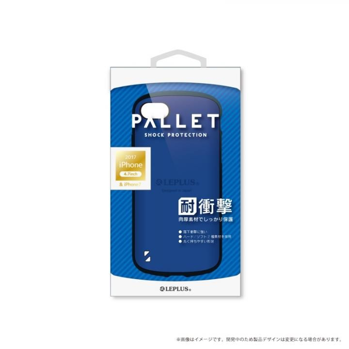 iPhone8/7 ケース LEPLUS 耐衝撃ハイブリッドケース「PALLET」 ブルー iPhone 8/7_0