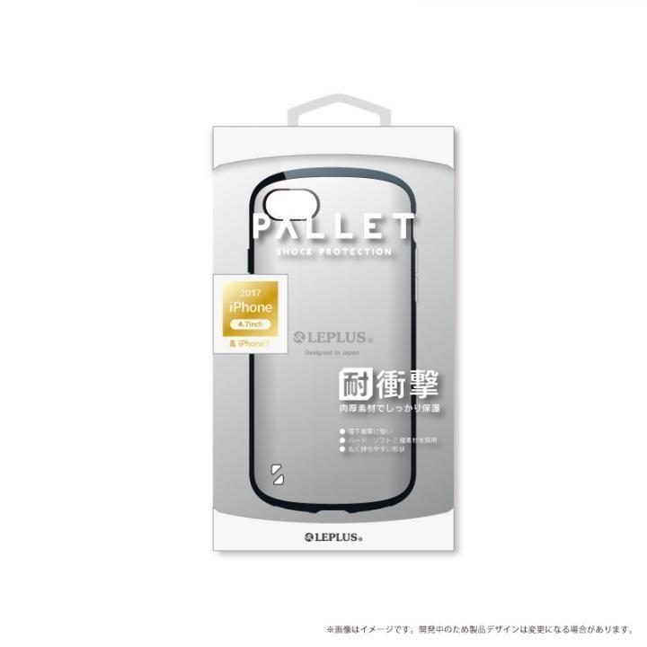 LEPLUS 耐衝撃ハイブリッドケース「PALLET」 メタルシルバー iPhone 8/7