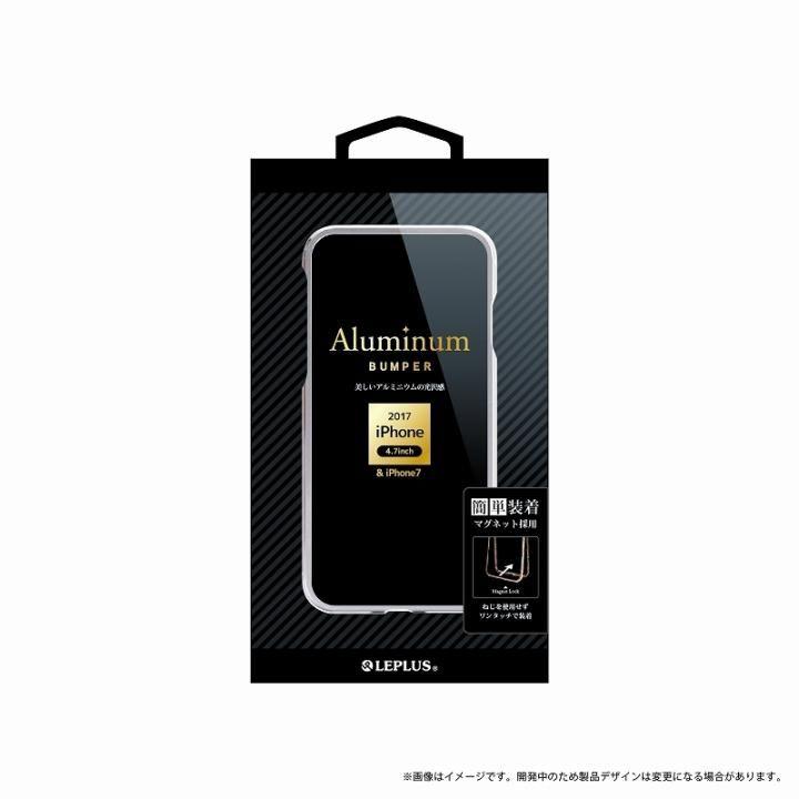 LEPLUS 簡単着脱アルミバンパー「Aluminum Bumper」 シルバー iPhone 8/7【9月下旬】