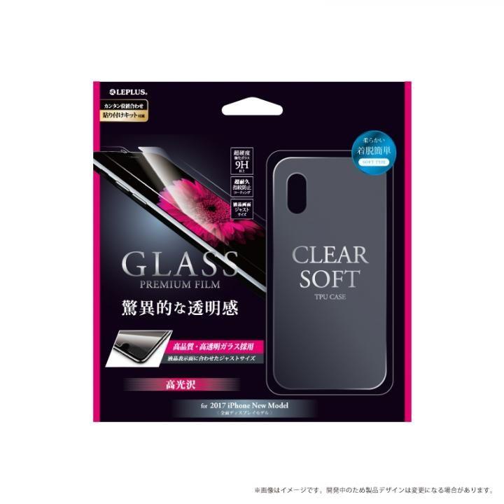 LEPLUS 0.33mm強化ガラス+クリアソフトケース セット 「GLASS + CLEAR TPU」 クリア iPhone X【9月下旬】