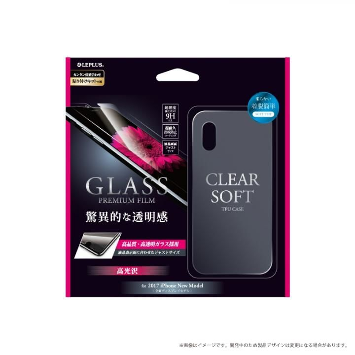 LEPLUS 0.33mm強化ガラス+クリアソフトケース セット 「GLASS + CLEAR TPU」 クリア iPhone X