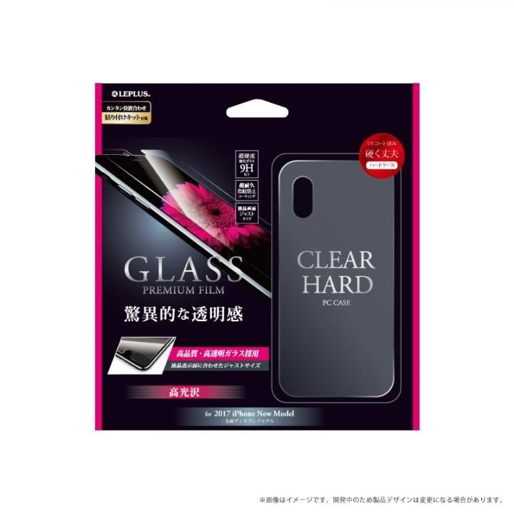 LEPLUS 0.33mm強化ガラス+クリアハードケース セット 「GLASS + CLEAR PC」 クリア iPhone X【9月下旬】