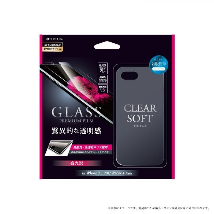 LEPLUS 0.33mm強化ガラス+クリアソフトケース セット 「GLASS + CLEAR TPU」 クリア iPhone 8/7