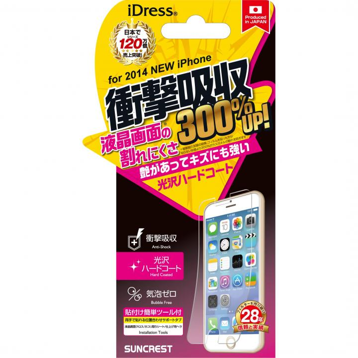 iPhone6s/6 フィルム 衝撃自己吸収光沢ハードコート iPhone 6s/6フィルム_0