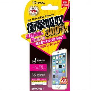 iPhone6s/6 フィルム 衝撃自己吸収光沢ハードコート iPhone 6s/6フィルム