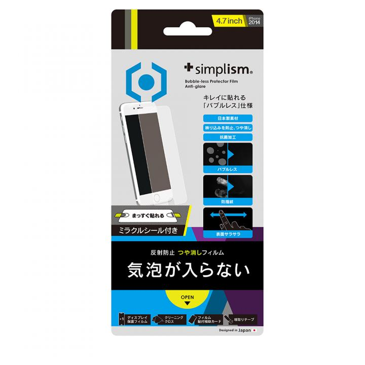 【iPhone6フィルム】バブルレスフィルム(抗菌・防指紋) つや消し iPhone 6フィルム_0