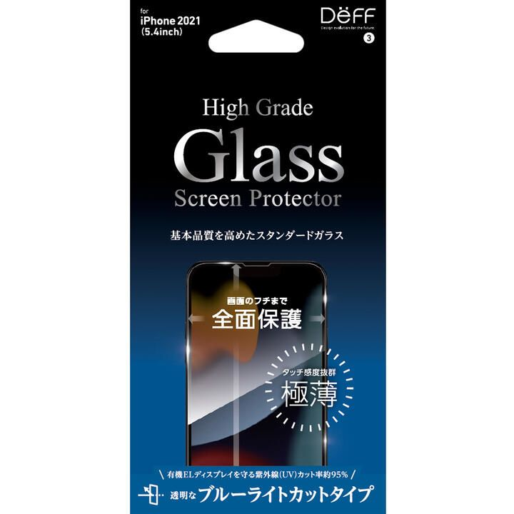 High Grade Glass Screen Protector ブルーライトカット iPhone 13 mini_0