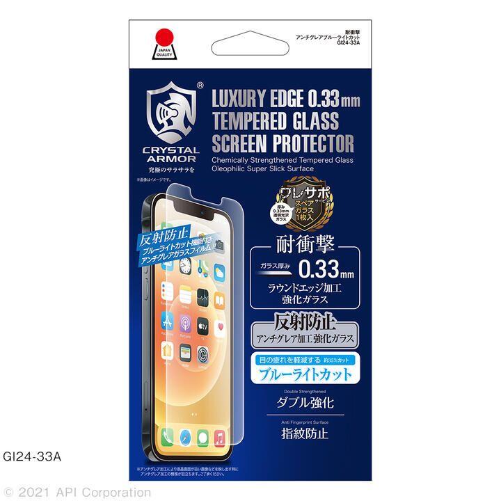 CRYSTAL ARMOR 耐衝撃ガラス 0.33mm アンチグレア ・ブルーライトカット iPhone 13/iPhone 13 Pro_0