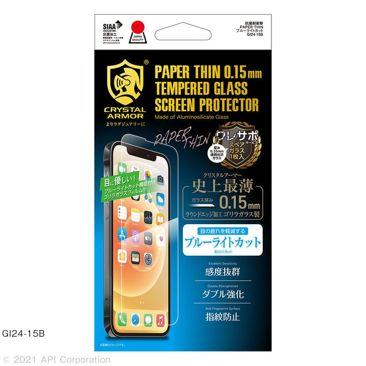 CRYSTAL ARMOR 抗菌耐衝撃ガラス 超薄 0.15mm ブルーライトカット iPhone 13/iPhone 13 Pro【9月下旬】_0