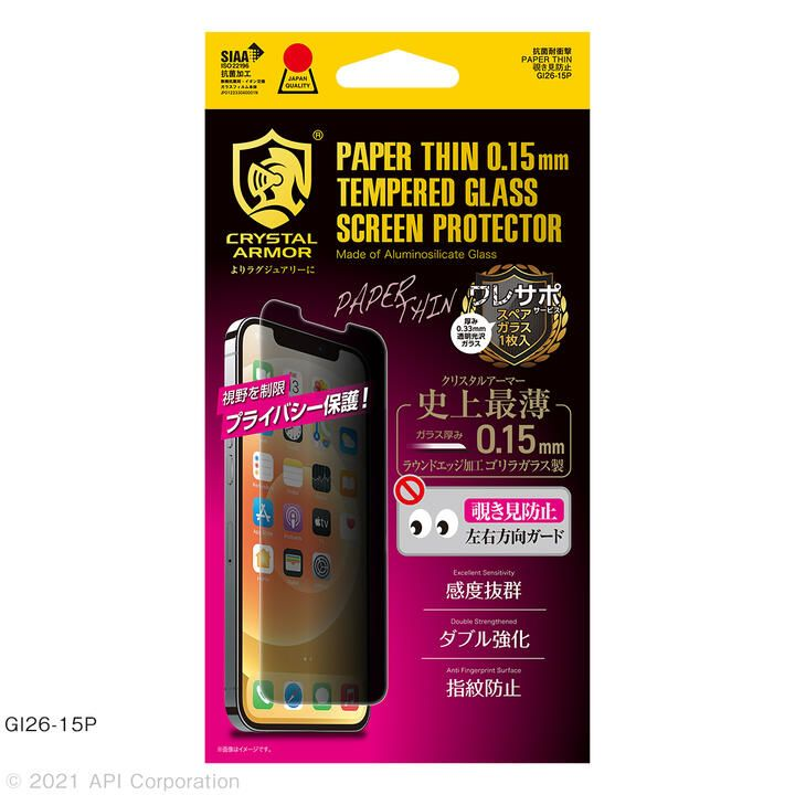 CRYSTAL ARMOR 抗菌耐衝撃ガラス 超薄 0.15mm 覗き見防止 iPhone 13 Pro Max【11月上旬】_0
