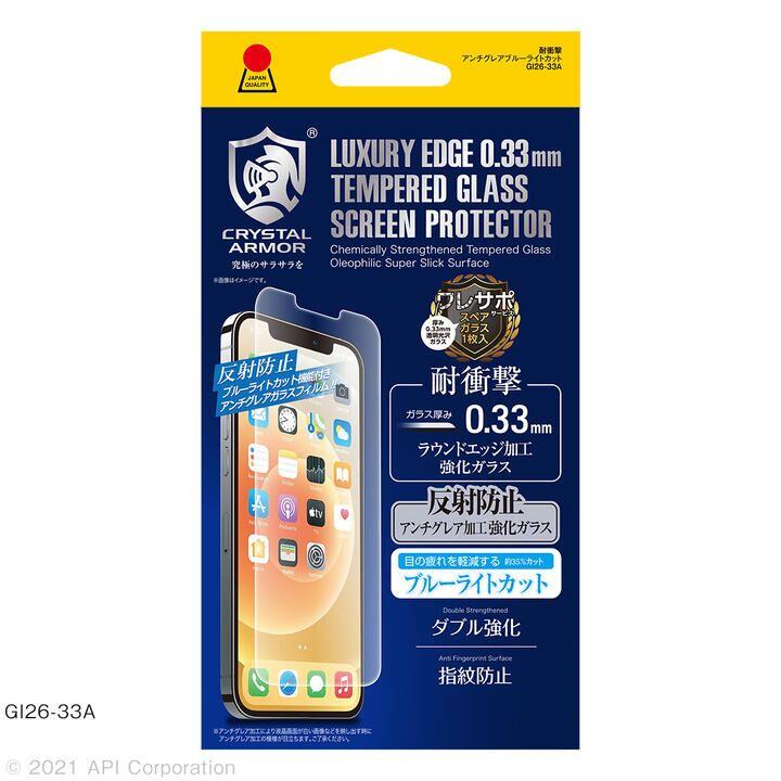 CRYSTAL ARMOR 耐衝撃ガラス 0.33mm アンチグレア ・ブルーライトカット iPhone 13 Pro Max_0