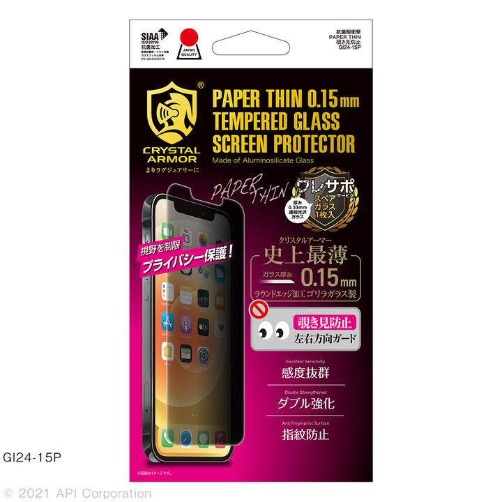 CRYSTAL ARMOR 抗菌耐衝撃ガラス 超薄 0.15mm 覗き見防止 iPhone 13/iPhone 13 Pro_0