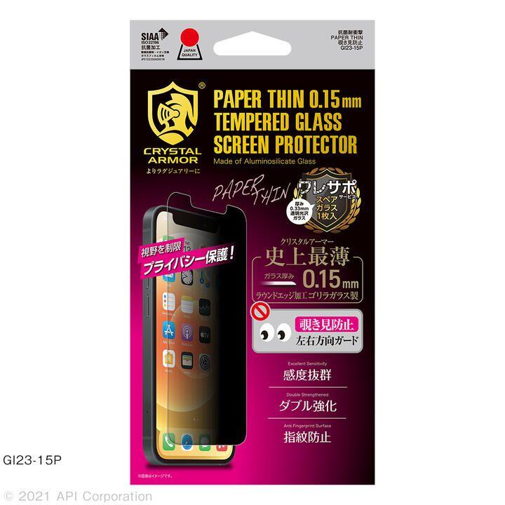 CRYSTAL ARMOR 抗菌耐衝撃ガラス 超薄 0.15mm 覗き見防止 iPhone 13 mini_0