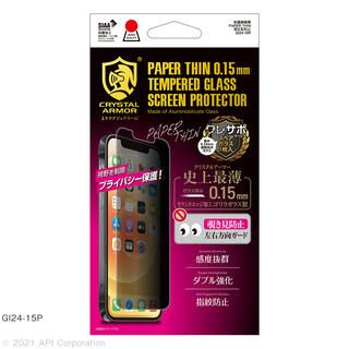 iPhone 13 / iPhone 13 Pro (6.1インチ) フィルム CRYSTAL ARMOR 抗菌耐衝撃ガラス 超薄 0.15mm 覗き見防止 iPhone 13/iPhone 13 Pro