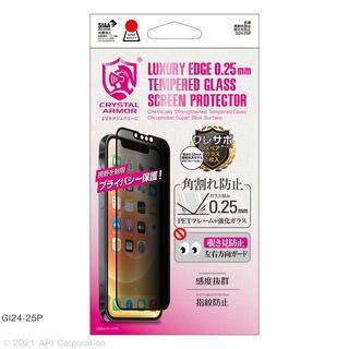 iPhone 13 / iPhone 13 Pro (6.1インチ) フィルム CRYSTAL ARMOR 抗菌強化ガラス 角割れ防止 0.25mm 覗き見防止 iPhone 13/iPhone 13 Pro