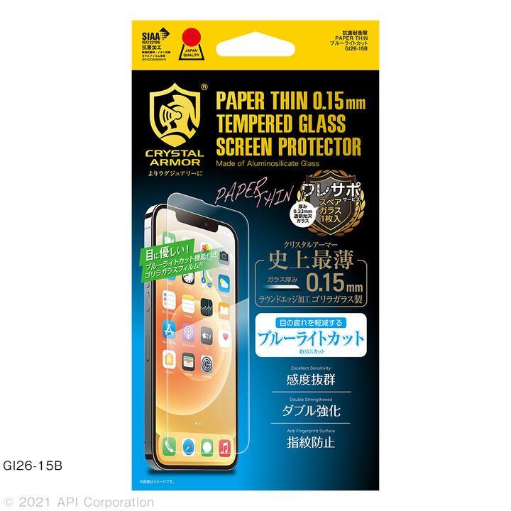 CRYSTAL ARMOR 抗菌耐衝撃ガラス 超薄 0.15mm ブルーライトカット iPhone 13 Pro Max【11月下旬】_0