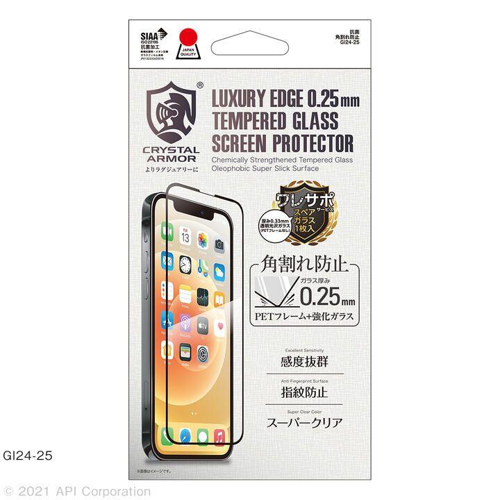 CRYSTAL ARMOR 抗菌強化ガラス 角割れ防止 0.25mm iPhone 13/iPhone 13 Pro_0