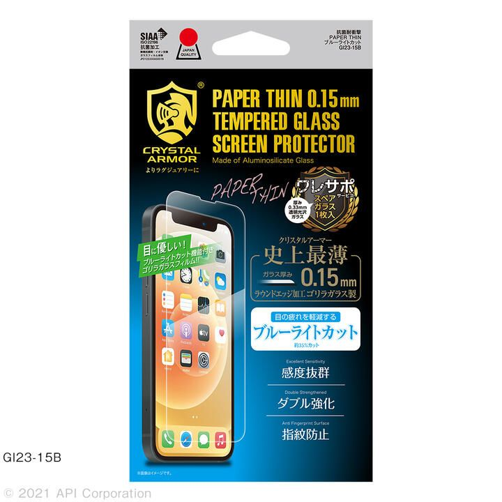 CRYSTAL ARMOR 抗菌耐衝撃ガラス 超薄 0.15mm ブルーライトカット iPhone 13 mini_0