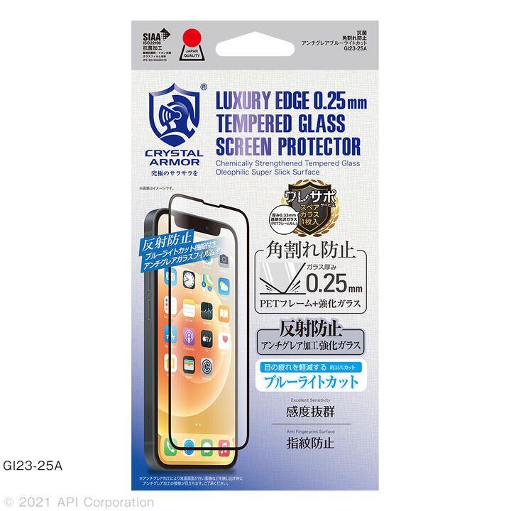 CRYSTAL ARMOR 抗菌強化ガラス 角割れ防止 0.25mm アンチグレア ・ブルーライトカット iPhone 13 mini_0
