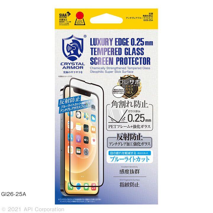 CRYSTAL ARMOR 抗菌強化ガラス 角割れ防止 0.25mm アンチグレア ・ブルーライトカット iPhone 13 Pro Max_0
