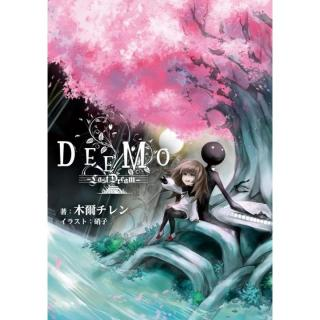 【12月上旬】DEEMO -Last Dream- 小説 AppBank Store限定特典付き!