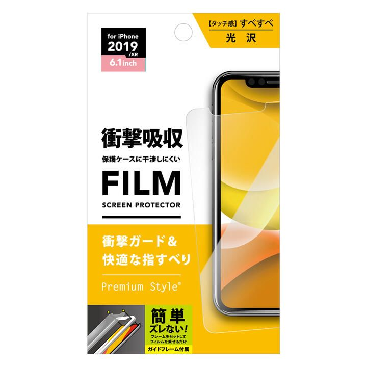 iPhone 11 フィルム 液晶保護フィルム 貼り付けキット付き  衝撃吸収/光沢 iPhone 11_0