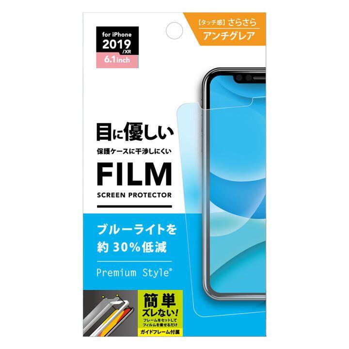 iPhone 11 フィルム 液晶保護フィルム 貼り付けキット付き  ブルーライト低減/アンチグレア iPhone 11_0