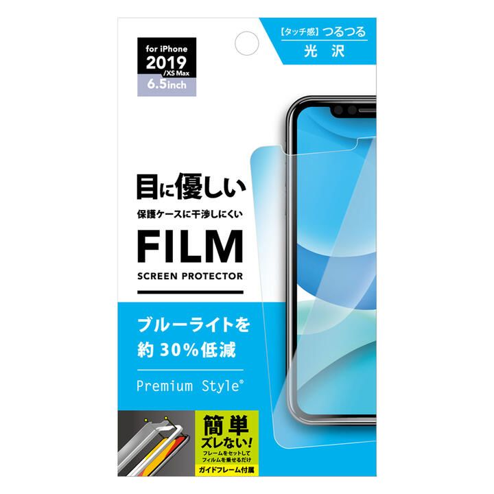 iPhone 11 Pro Max フィルム 液晶保護フィルム 貼り付けキット付き  ブルーライト低減/光沢 iPhone 11 Pro Max_0