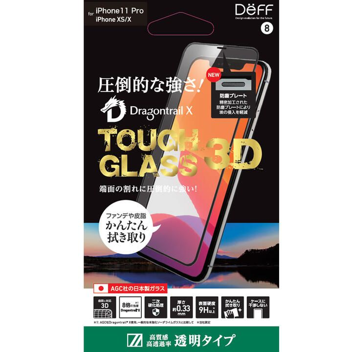 iPhone 11 Pro フィルム TOUGH GLASS 3D 強化ガラス Dragontrail iPhone 11 Pro_0