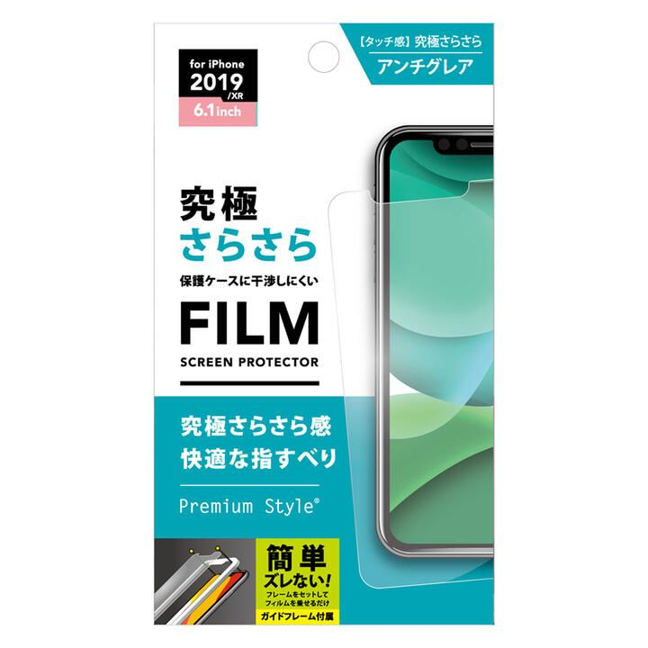 iPhone 11 フィルム 液晶保護フィルム 貼り付けキット付き  究極さらさら iPhone 11_0