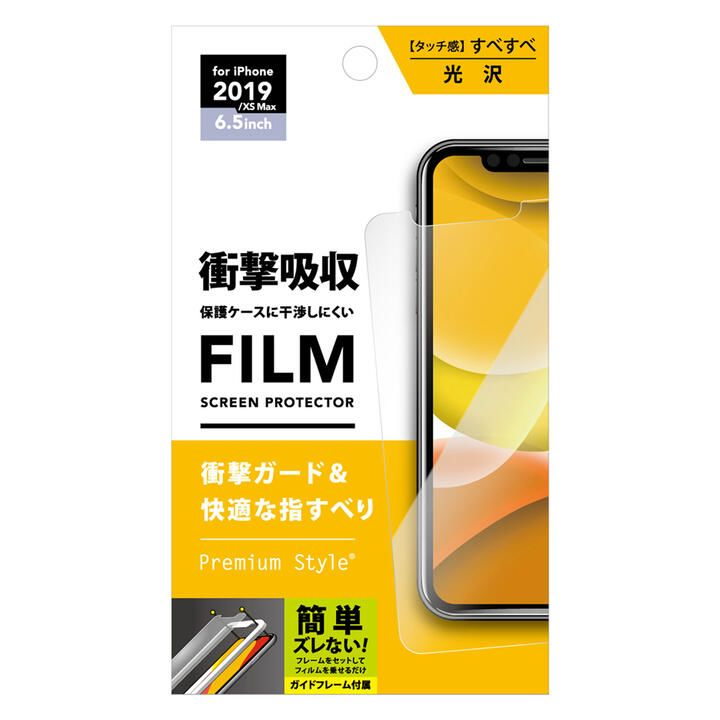 iPhone 11 Pro Max フィルム 液晶保護フィルム 貼り付けキット付き  衝撃吸収/光沢 iPhone 11 Pro Max_0
