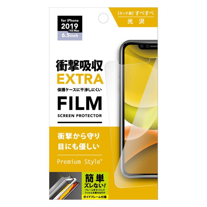 iPhone 11 Pro Max フィルム 液晶保護フィルム 貼り付けキット付き  衝撃吸収EXTRA/光沢 iPhone 11 Pro Max_0
