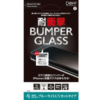 iPhone 11 Pro Max フィルム BUMPER GLASS 強化ガラス ブルーライトカットUVカット iPhone 11 Pro Max