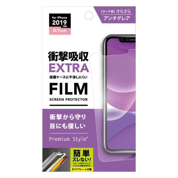 iPhone 11 フィルム 液晶保護フィルム 貼り付けキット付き  衝撃吸収EXTRA/アンチグレア iPhone 11_0
