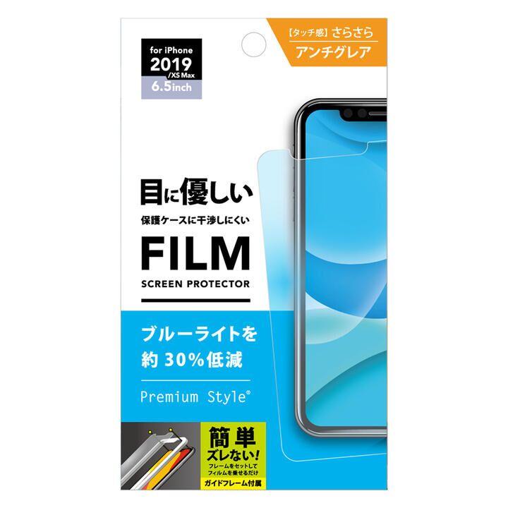 iPhone 11 Pro Max フィルム 液晶保護フィルム 貼り付けキット付き  ブルーライト低減/アンチグレア iPhone 11 Pro Max_0
